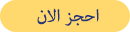 book-now-novotel-arabic-2