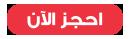 arabic_button_red-2