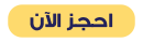 arabic_button_yellow-2